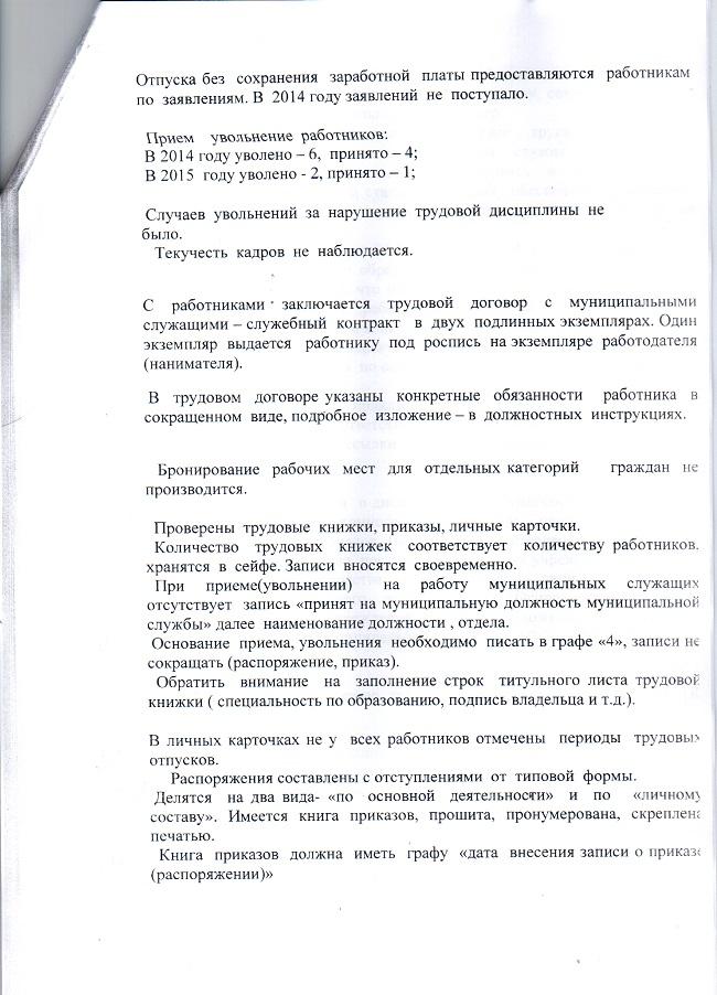 инструкция по охране труда для главы администрации сельского поселения - фото 11